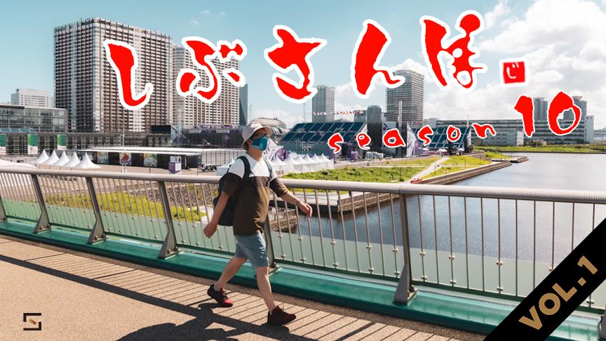 しぶさんぽ シーズン10 VOL.1