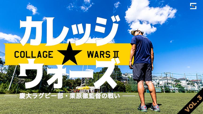 カレッジ☆ウォーズ2 慶大ラグビー部栗原徹監督の戦いSeason2 VOL.3