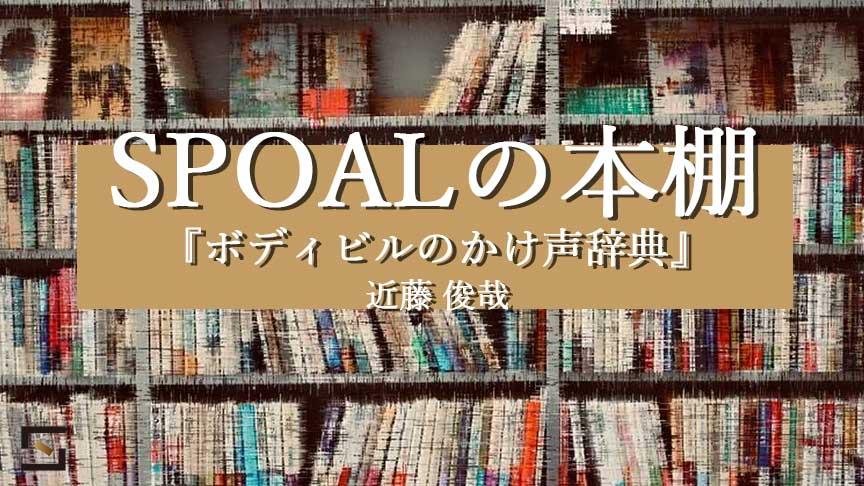 SPOALの本棚 近藤編 VOL.5