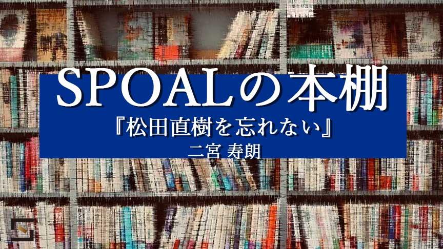 SPOALの本棚 二宮編 VOL.4