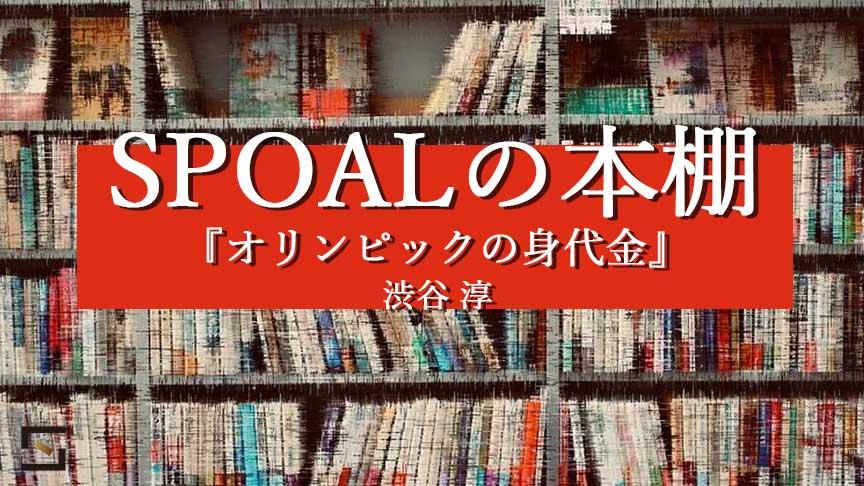 SPOALの本棚 渋谷編 『オリンピックの身代金』