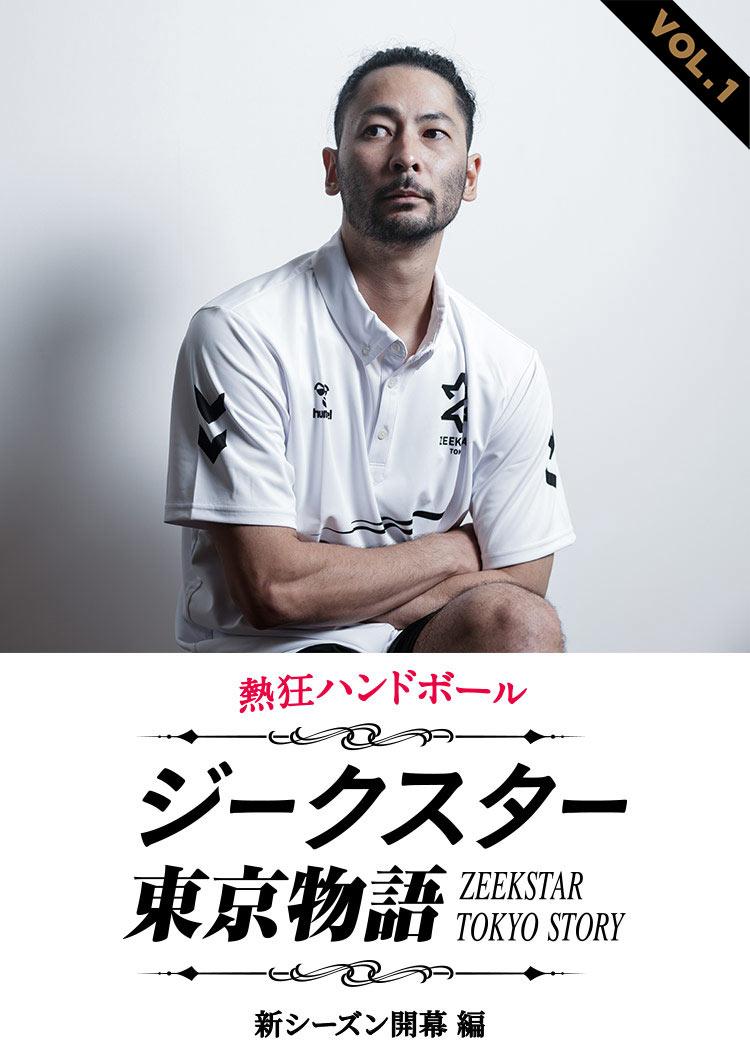 ジークスター東京物語 新シーズン開幕編 VOL.1