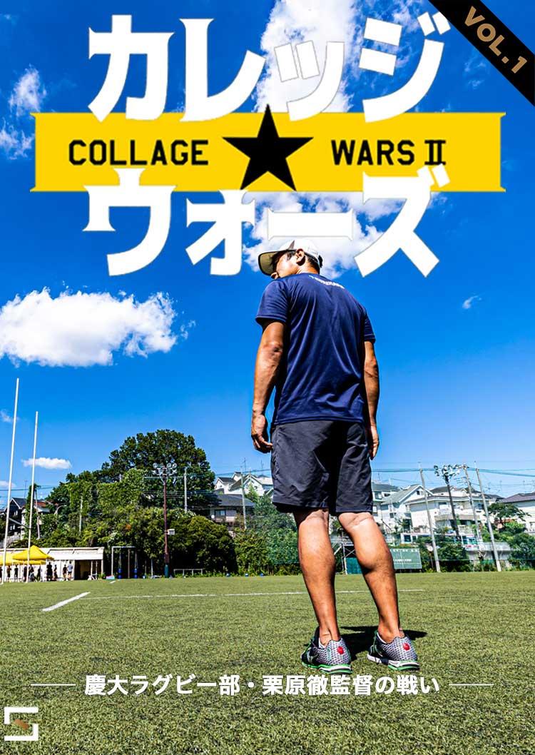 カレッジ☆ウォーズ2 慶大ラグビー部栗原徹監督の戦いSeason2 VOL.1