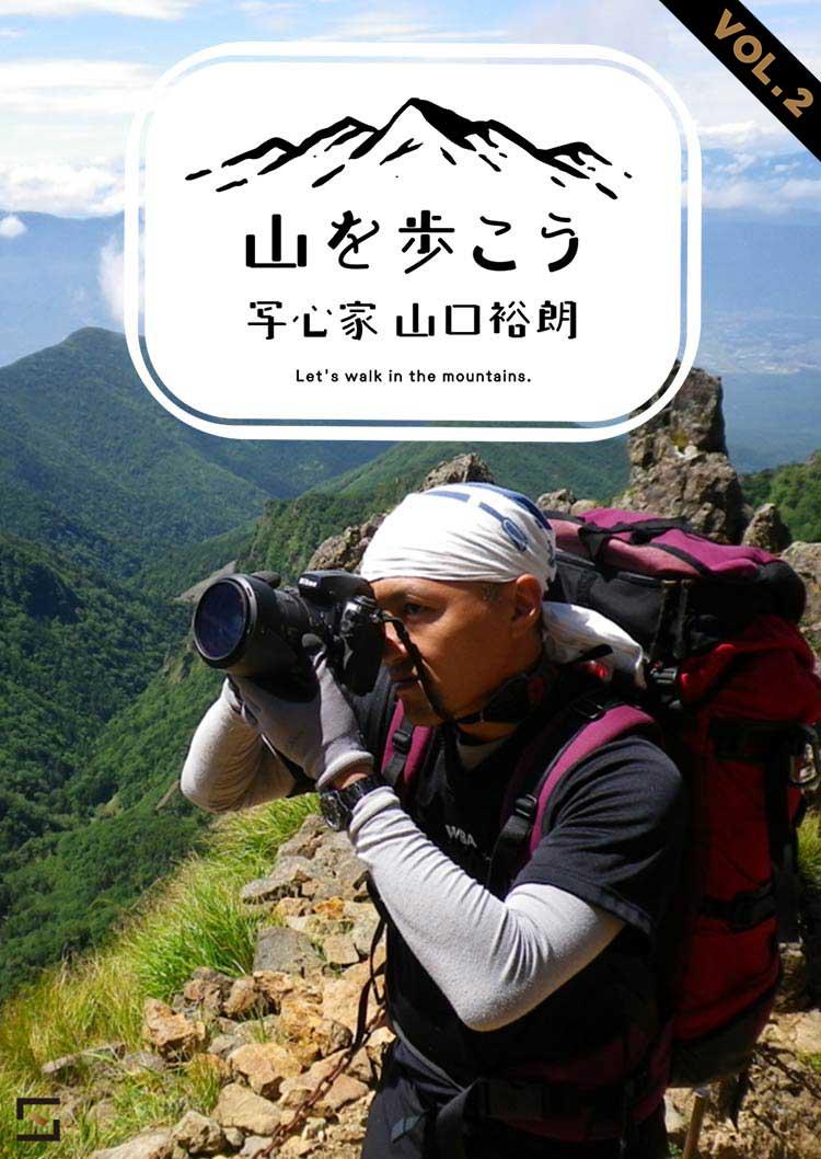 山を歩こう。写心家 山口裕朗 VOL.2