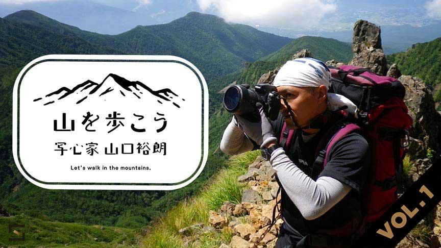 山を歩こう。写心家 山口裕朗 VOL.1