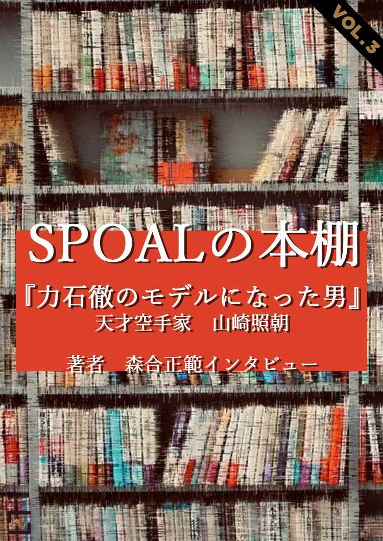 SPOALの本棚 特別編 力石徹のモデルになった男 VOL.3