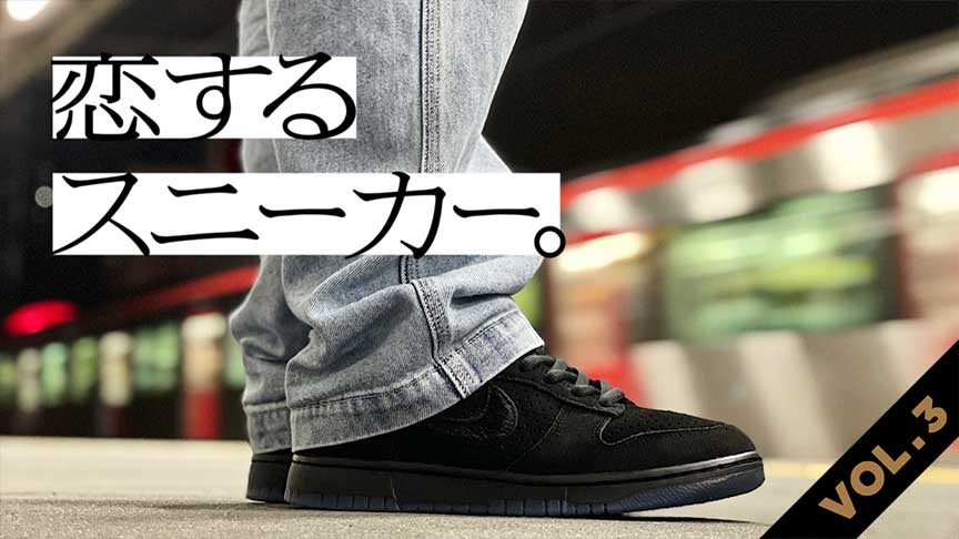 恋するスニーカー Season.9 VOL.3